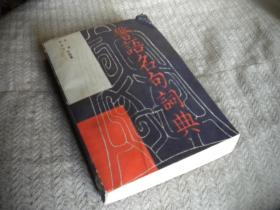 警语名句词典{上下 }李夏等编纂 1984年1版1印 长征出版社