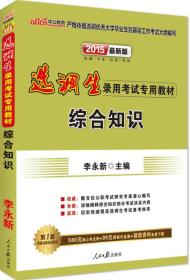 2015-综合知识-最新版-中公教育
