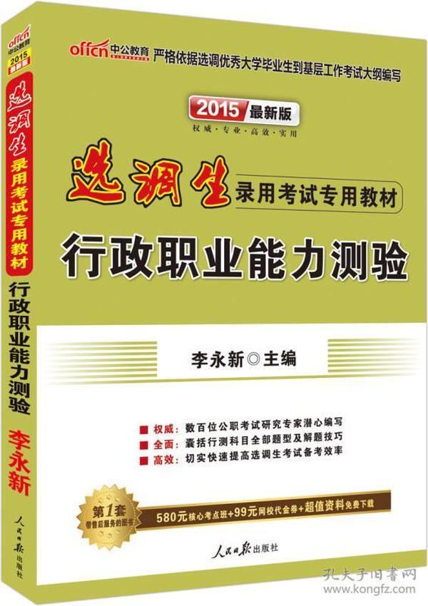 2015-行政职业能力测验-最新版-中公教育