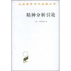 精神分析引论 汉译世界学术名著丛书