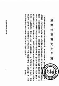 阳湖赵惠甫先生年谱-(复印本)