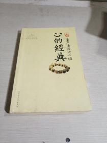 心的经典:圣严法师讲心经(一版两印)
