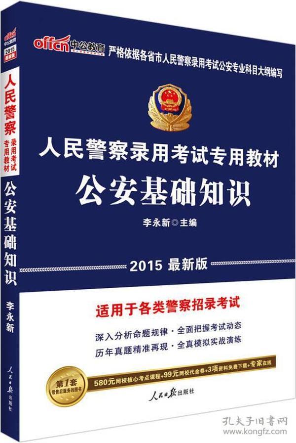 2015-公安基础知识-最新版