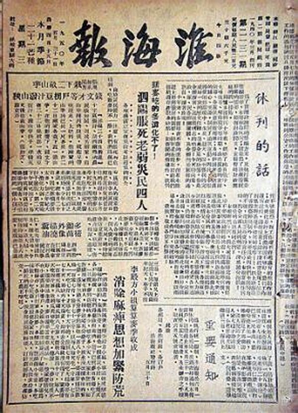 1247淮海报19500531第2131期停刊号