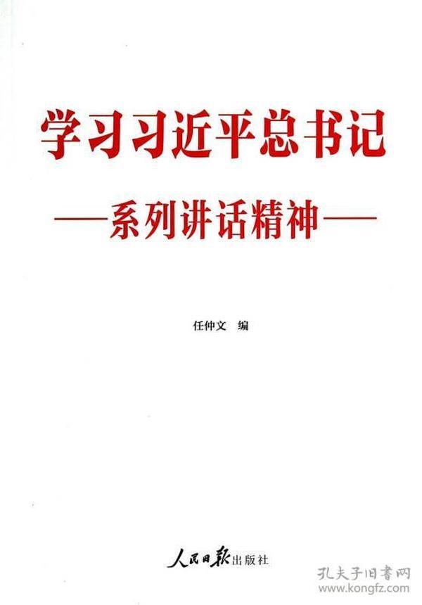 JY正版学习习近平总书记系列讲话精神