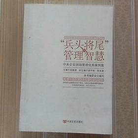 """""""兵头将尾""""的管理智慧 : 中央企业班组管理优秀案例集"""