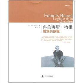 弗蘭西斯·培根:感覺的邏輯