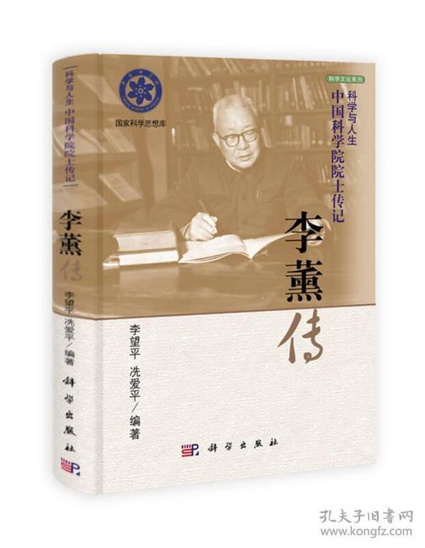 科学文化系列·科学与人生·中国科学院院士传记:李薰传