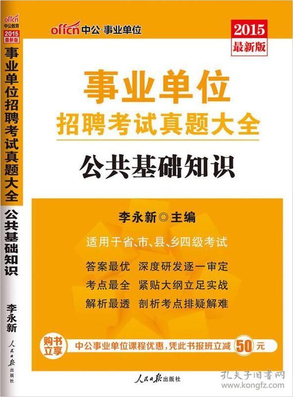 2015-公共基础知识-事业单位招聘考试真题大全-最新版