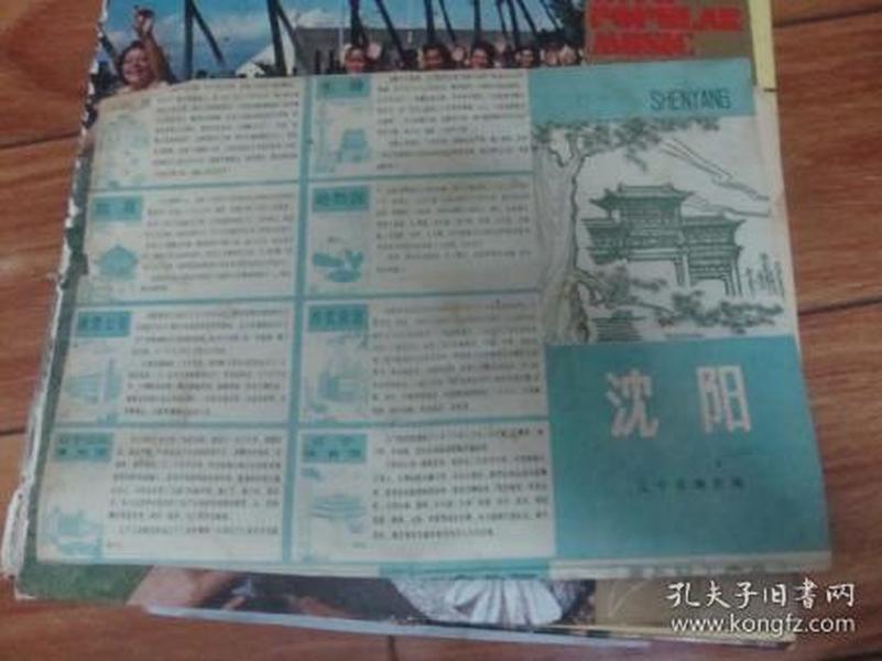 1984沈阳旅游图