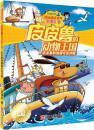 【正版新书】皮皮鲁和旗旗号巡洋舰