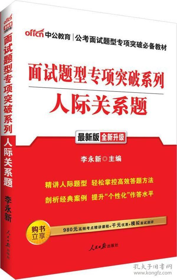 中公版·2016面试题型专项突破系列:人际关系题(新版)