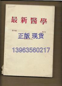 最新医学 1983.2【日文版】