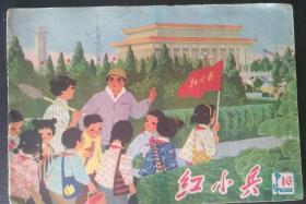 77年上海版《红小兵》第16期