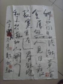 3--61将军王自定书法作品、