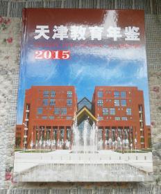 天津教育年鉴(2015)