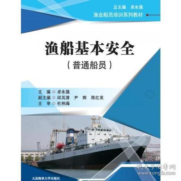 渔船基本安全(普通船员)(渔业船员培训系列教材)