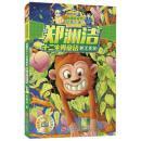 【正版新书】郑渊洁十二生肖童话:猴王变形