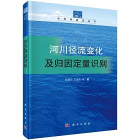 水科学前沿丛书:河川径流变化及归因定量识别