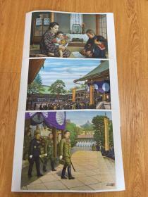 战后日本复版印刷《天皇靖国神社参拜、遗族靖国神社参拜、日军遗儿教训》八开三张,陆军恤兵部发行,名家手绘