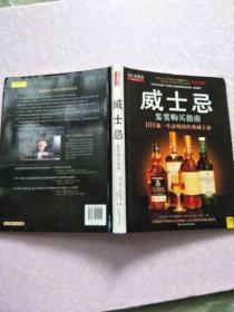 威士忌鉴赏购买指南【实物图片】