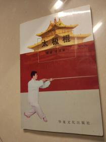 三十二式 太极棍 李应宏 华夏文化出版社 2004年 85品