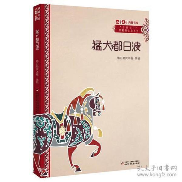 """《儿童文学》典藏书库·""""自然之子""""黑鹤原生态系列——猛犬都日波"""