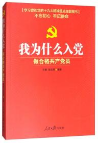 我为什么入党:做合格共产党员