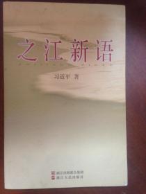 原版!之江新语 9787213035081