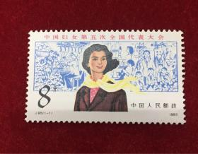 中国妇女第五次全国代表大会套票  J95