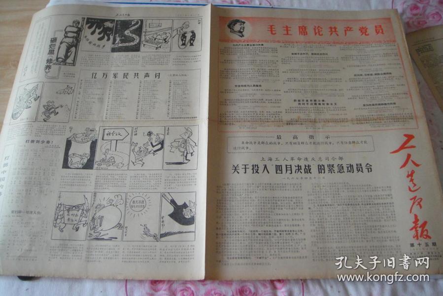 文革小报、画刊(224)