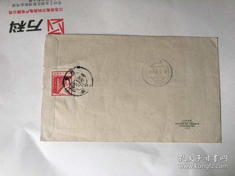 贵州铜仁寄出语录实寄封