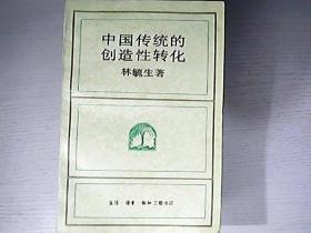 中国传统的创造性转化
