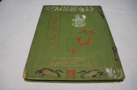 最新调查大日本地名辞典并交通地图大鉴    国际学术评论社    昭和7年
