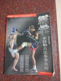 正版原版 霸拳亚披勒古法泰拳真传 周林 2008年 153页 8品