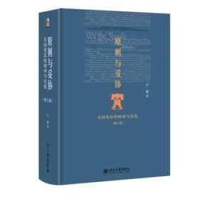 原则与妥协(增订版):美国宪法的精神与实践