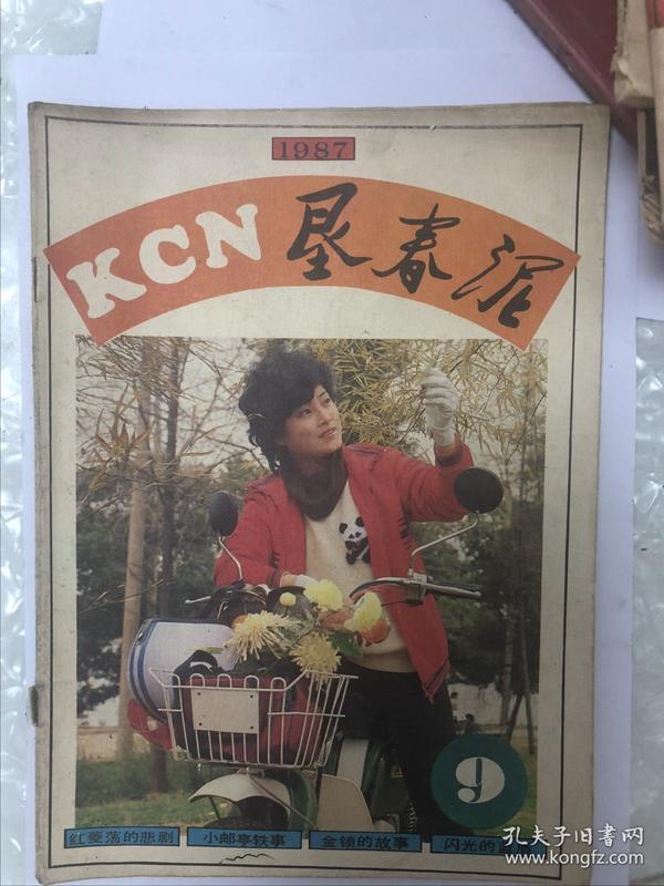 垦春泥1987.9