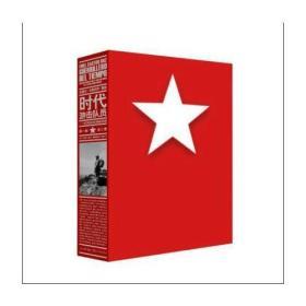 时代游击队员:古巴革命历史领袖访谈录