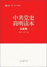 中共党史简明读本最新版