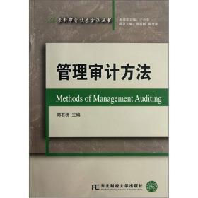 管理审计方法