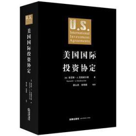 美国国际投资协定