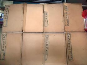 改良增图东医宝鑑【9本合售】上海扫叶山房  1923年石印