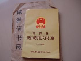 海阳县现行规范性文件汇编1979-1990