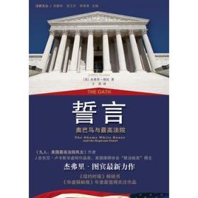 誓言:奥巴马与最高法院