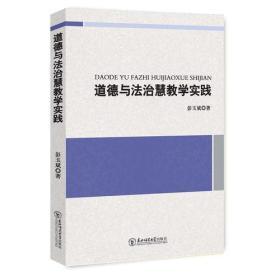 9787568135375道德与法制慧教学实践