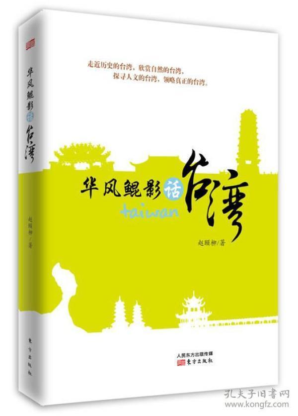 华风鲲影话台湾
