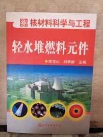 核材料科学与工程:轻水堆燃料元件