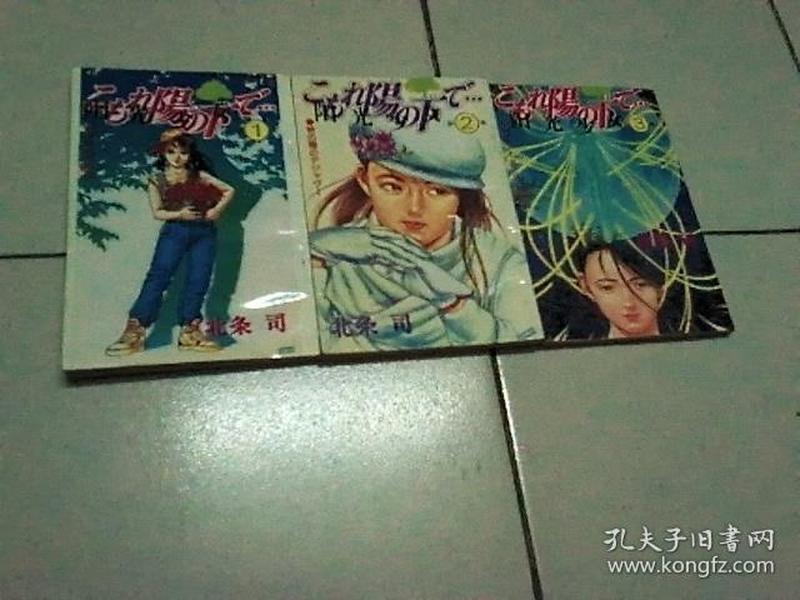 漫画:阳光少女.1.2.3全