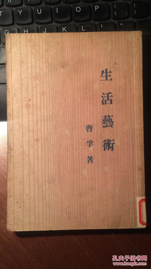 生活艺术(上海开明书店1948年9月第3版 )