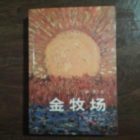 金牧场(张承志小说初版本)无章无字,收藏品质